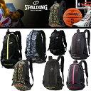 【交換送料無料!】 SPALDING バスケットボール バッグ スポルディング ケイジャー 40-007 バスケットボール用 デイバッグ リ...