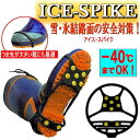 �X�p�C�N ���C ICE-SPIKE �C�p����~�� �y�A�C�X�E�X�p�C�N�z��E�X���H�ʂ̈��S��I��ɂ��X�p�C�N�t���̈��S�v�I�����p �j���p[�����g]�� �C ����~�� ����Ȃ�/��p/����n �C�̊���~�ߐ� �C ����Ȃ� ���f�B�[�X �����Y ���yLKLK-02jtd�z �y���[���֑Ή����i�z