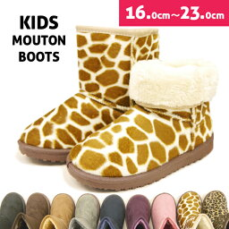 柔らかソールの ムートンブーツ キッズ 子供用 カラー豊富な9カラー LE-11002 キッズ ジュニア ムートンブーツ ショート ショート丈 男の子 女の子 <strong>スノーブーツ</strong> kids キッズ ムートンブーツ 靴