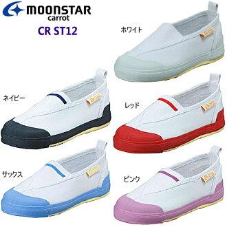 拖鞋胡蘿卜MOONSTAR Carrot CR ST12小孩學校鞋男人的子女的孩子○