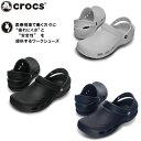 Crocs11284