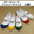 上履き 上靴 スクールシューズ [16154] [15.0cm〜24.5cm]