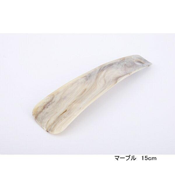 靴べら ショート靴ベラ シューホーン [マーブル 15cm] ART-9-6153 ニコー ショート【OKOK-61vtd】○