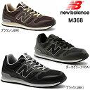 ニューバランス メンズ スニーカー new balance M368 JBK/JBR/CA ブラック ブラウン ダークグリーン メンズ ランニング シューズ 靴【PKPK-14rjhd】●