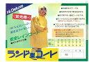 ショッピングランドセル キンカメ KIDS ランドコート黄色カッパ雨合羽レインウェア