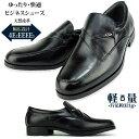 天然皮革 ビジネスシューズ メンズ 幅広 4e EEEE 通気性 通気底 軽量 ビジネス カジュアル ビジカジ 歩きやすい 疲れにくい モカ スリッポン シニア 小さいサイズ 24.5cm 紳士靴 メンズ靴 靴 あす楽 靴靴パワー