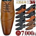 ビジネスシューズ 革靴 メンズ 選べる 2足 セット 革 2...