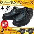 本革 コンビ ウォーキング カジュアル ウォーキングシューズ レースアップ コンフォートシューズ 軽量 履きやすい 歩きやすい/アダルト/シニア/紳士靴 メンズシューズ メンズ靴 30-41/靴靴パワー