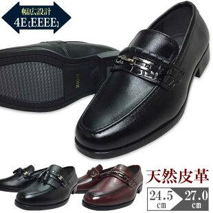 2デザイン3色から好き取り天然皮革コンビEEEE紳士靴ビジネスシューズ大人の気品漂うエレガントなメンズビジカジ軽量通気底406/408/靴靴パワー