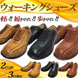 紳士靴 メンズ シューズ ウォーキングシューズ カジュアル レースアップ スリッポン コンフォート /履きやすい/疲れにくい/歩きやすい/軽い/アダルト/シニア 8056set おすすめ メンズ靴 靴靴パワー