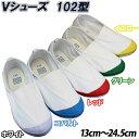 Vシューズ 102型 ホワイト コバルト レッド グリーン イエロー (13.0〜24.5cm) キッズ