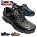 ダキシム Daxim by ダンロップ DUNLOP SPORTS DX-2108 ブラック ライトブラウン メンズ ビジネスシューズ スニーカー レザースニーカー ウォーキングシューズ カジュアルシューズ 紳士靴 紐靴 天然皮革 5E 幅広 ワイド サイドファスナー サイドジップ