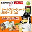 リンゴが丸ごとポン〜🍏野菜と果物の味と香りを💗そのまま💗ホールスロージューサーコールドプレスクビンスジューサーJSG-121MY JUICE🍹 by Kuvings💕