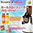 🎁クビンスボトル2本✌リンゴが丸ごとポン〜🍏野菜と果物の味と香りを💗そのまま💗ホールスロージューサーコールドプレスクビンスジューサーJSG-121MY JUICE🍹 by Kuvings💕