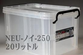 コンテナケース【ソリッドボックス(旧NEU*ノイ)】250★20リットル
