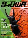 BE・KUWA(ビー・クワ)No.16★世界のオオクワガタ大特集!