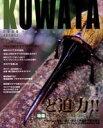 KUWATA(クワタ) No.22★国産オオクワガタ情報満載!