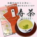 寿の文字がお湯のみに映えます浪花の寿茶(ことぶきちゃ)2g×6袋【昆布茶】【祝茶】【結納】【婚礼】