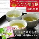 【送料無料】味くらべ!九州・緑茶味紀行八女茶・嬉野
