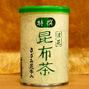 贅沢きざみ昆布入り 特撰浪花昆布茶90g缶入【こんぶ】