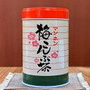 マンネンの梅こんぶ茶80g缶入り【うめ】