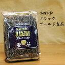 ショッピング麦茶 OSK 小谷穀粉 麦茶 ブラックゴールド麦茶1Kg【ブラック】
