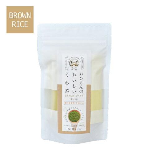 【桑の葉茶 糖質対策 めぐりサポート ダイエットサポート 脂肪分 野菜不足 栄養満点】ハンさんの おいしい くわ茶 玄米 パウダー スティック 10包