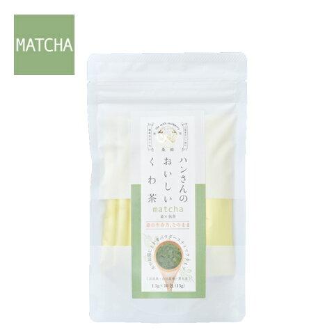 【桑の葉茶 糖質対策 めぐりサポート ダイエットサポート 脂肪分 野菜不足 栄養満点】ハンさんの おいしい くわ茶 抹茶 パウダー スティック 10包
