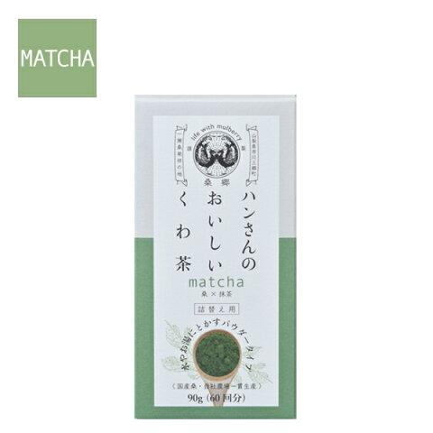 【桑の葉茶 糖質対策 めぐりサポート ダイエットサポート 脂肪分 野菜不足 栄養満点】ハンさんの おいしい くわ茶 抹茶 パウダー 詰替え用 90g