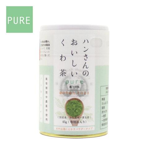 【桑の葉茶 糖質対策 めぐりサポート ダイエットサポート 脂肪分 野菜不足 栄養満点】ハンさんの おいしい くわ茶 ピュア パウダー 専用缶付き 45g