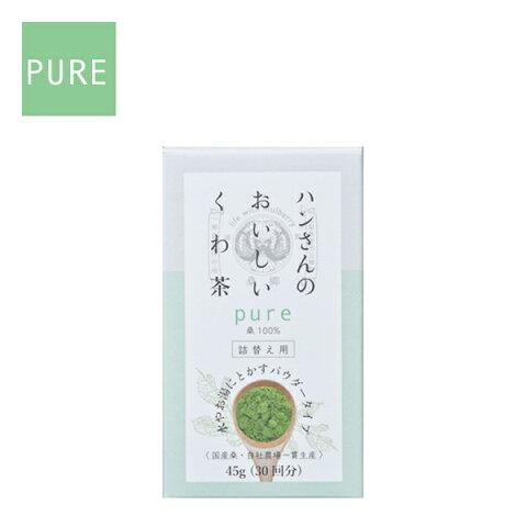 【桑の葉茶 糖質対策 めぐりサポート ダイエットサポート 脂肪分 野菜不足 栄養満点】ハンさんの おいしい くわ茶 ピュア パウダー 詰替え用 45g