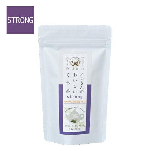 【桑の葉茶 糖質対策 めぐりサポート ダイエットサポート 脂肪分 野菜不足 栄養満点】ハンさんの おいしい くわ茶 ストロング ティーパック 30包