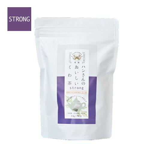 【桑の葉茶 糖質対策 めぐりサポート ダイエットサポート 脂肪分 野菜不足 栄養満点】ハンさんの おいしい くわ茶 ストロング ティーパック 90包