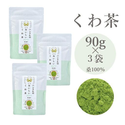 桑の葉茶国産粉末90g×3袋セット送料無料山梨県産桑100%水ソフトドリンクお茶紅茶茶葉ティーバッグ
