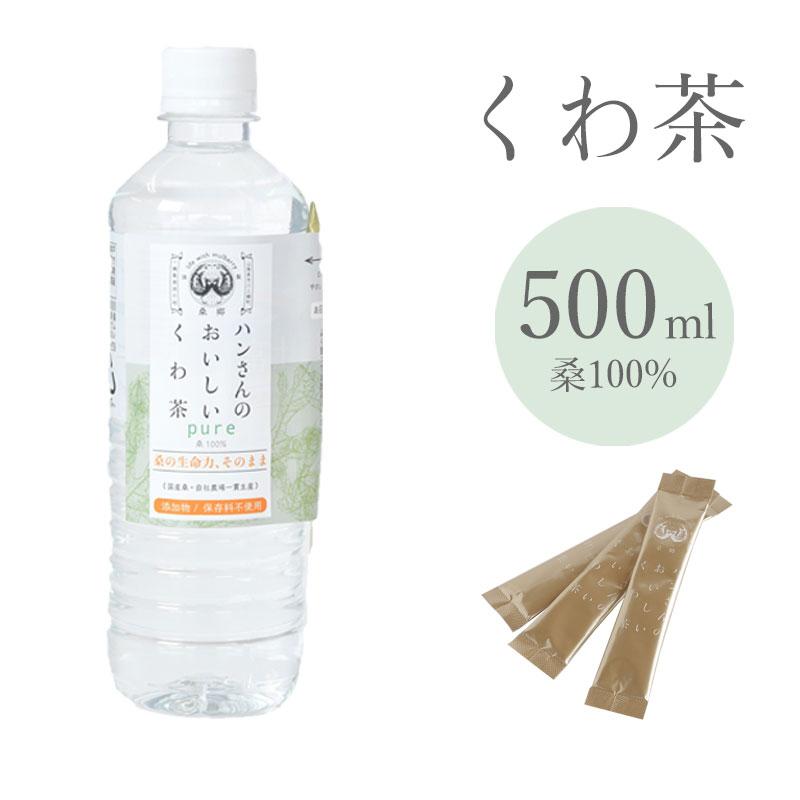 桑の葉茶国産粉末ペットボトル24本スティック付き山梨県産桑100%水ソフトドリンクお茶紅茶茶葉ティー
