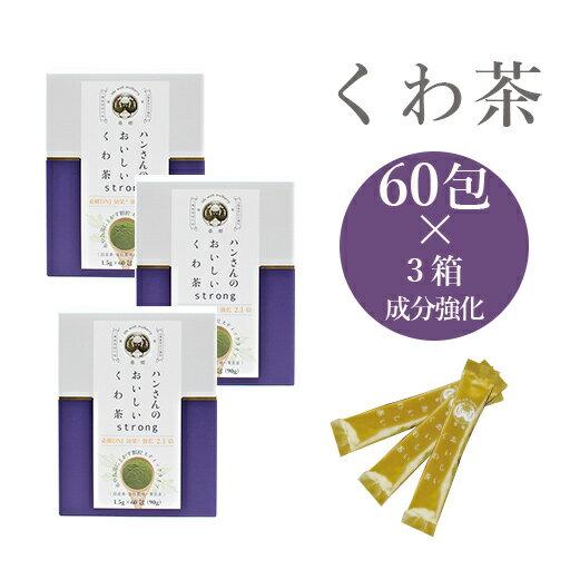 桑の葉茶国産粉末送料無料成分強化顆粒スティック60包×3箱セット山梨県産ダイエット健康健康食品健康茶