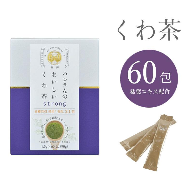 桑の葉茶国産粉末送料無料成分強化顆粒スティック60包山梨県産水ソフトドリンクお茶紅茶茶葉ティーバッグ