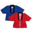 日本製 子供用 久留米はんてん(90〜140サイズ)久留米織 男の子 女の子