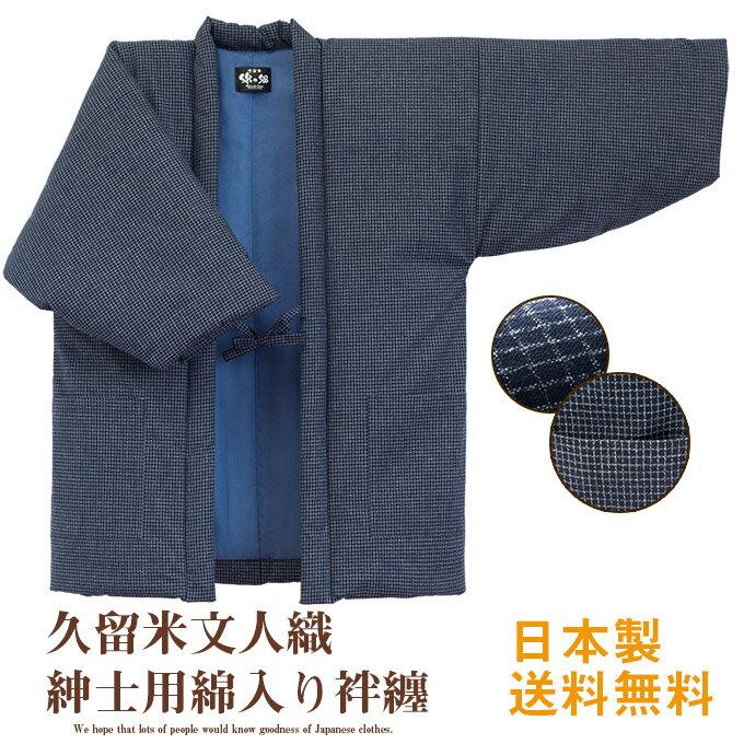 久留米文人織紳士用綿入り袢纏 はんてん・還暦祝い・半纏・ちゃんちゃんこ・丹前・どてら日本製