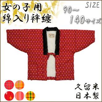 ★ 從日本製造的是安全 ★ 安慰女孩為逆變和無袖外套馬甲 & 控制天堂! 日本製造的