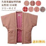 女性用 久留米織奴型(半袖)はんてん・還暦祝い・ちゃんちゃんこ・丹前・どてら 日本製 送料無料 日本製 敬老の日