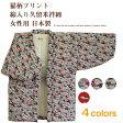 猫柄プリント綿入り久留米袢纏 はんてん 女性用 かわいい ネコ 防寒着 日本製 送料無料 05P03Dec16