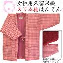 女性用スリム袖はんてん・還暦祝い・久留米袢纏・半纏・ちゃんちゃんこ・丹前・どてら日本製