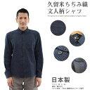 ボタンダウンシャツ 久留米ちぢみ織文人柄 男性用 S M L LLサイズ 父の日 敬老の日 プレゼント 日本製