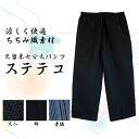 女性用7部丈パンツ(膝丈パンツ) ちぢみ織<日本製久留米産>