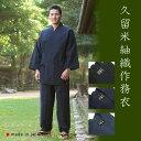 作務衣・さむえ・サムイ・敬老の日・父の日・還暦祝い・久留米絣調・久留米織日本製