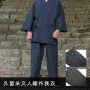 作務衣 さむえ サムイ 敬老の日 父の日 還暦祝い 久留米絣調 久留米織 文人織日本製