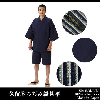 Quality-oriented! Domestically Jinbei all manufactured in Japan. It is also ideal for gifts. Father day Japan Fireworks Tournament summer festival fs3gm