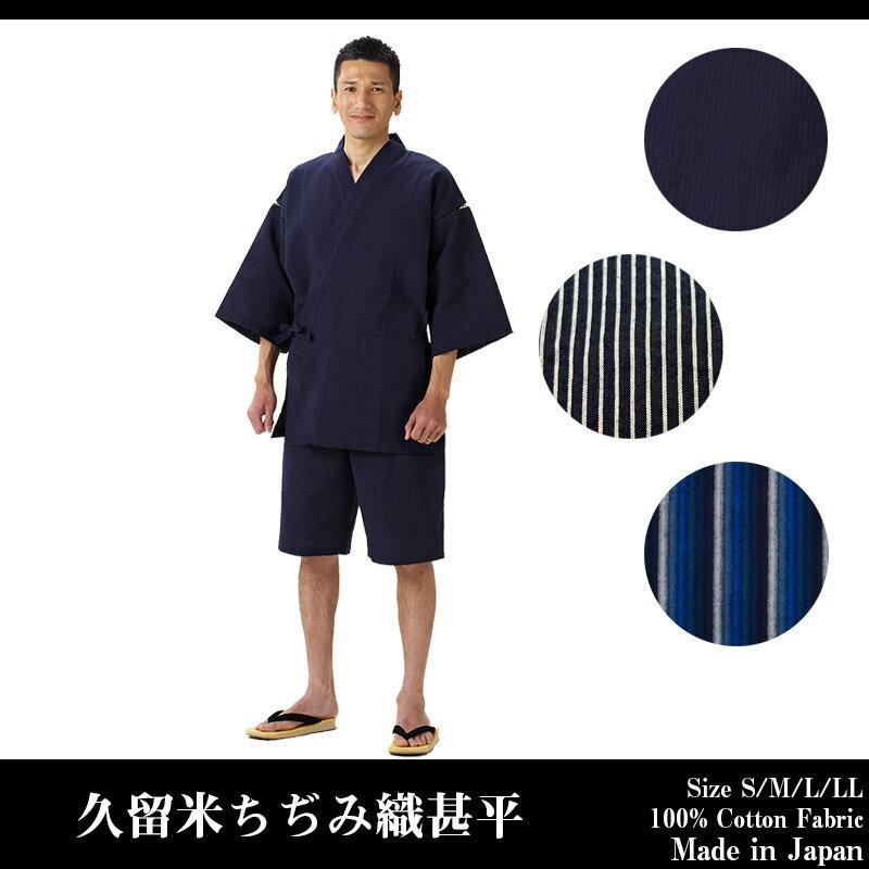 品質本位!【日本製・送料無料】全て日本で生産した純国産の甚平。贈り物にも最適です。父の日日…...:kuwanoshinken:10000531
