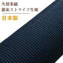 久留米織銀糸ストライプ生地 裏表なし 日本製